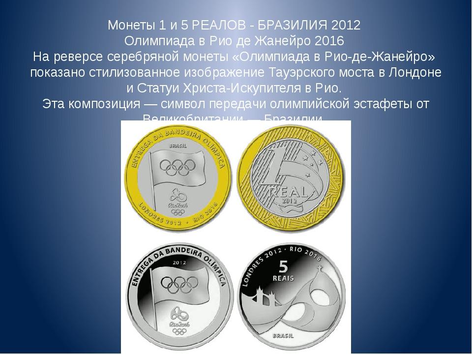 Монеты 1 и 5 РЕАЛОВ - БРАЗИЛИЯ 2012 Олимпиада в Рио де Жанейро 2016 На реверс...