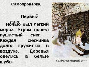 А.А.Пластов «Первый снег» Ночью был лёгкий мороз. Утром пошёл пушистый снег.