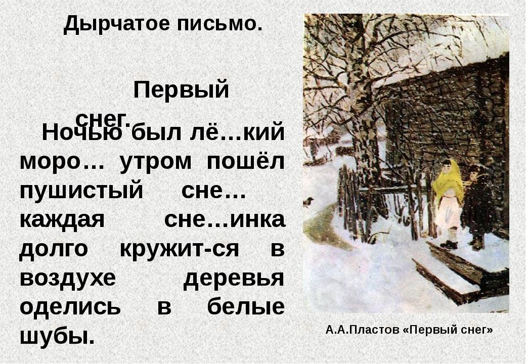 Ночью был лё…кий моро… утром пошёл пушистый сне… каждая сне…инка долго кружи...