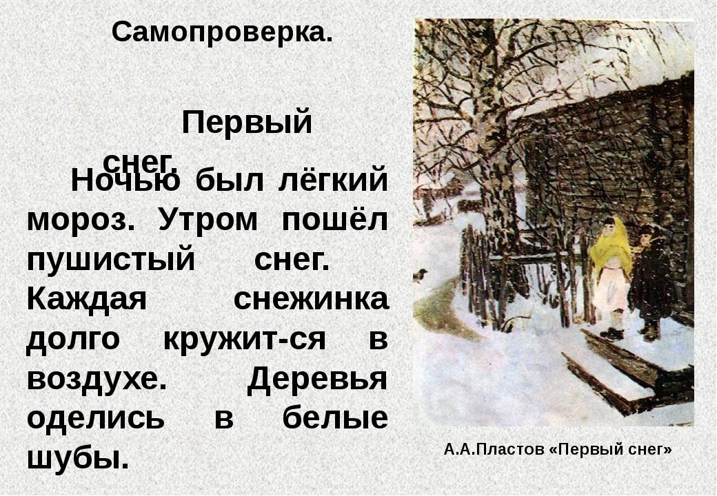 А.А.Пластов «Первый снег» Ночью был лёгкий мороз. Утром пошёл пушистый снег....