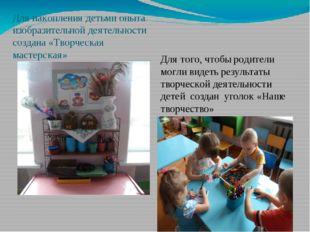 Для накопления детьми опыта изобразительной деятельности создана «Творческая