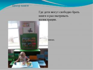 Центр книги Где дети могут свободно брать книги и рассматривать иллюстрации.