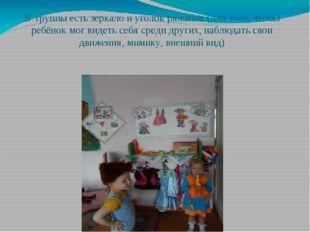 В группы есть зеркало и уголок ряжания (для того, чтобы ребёнок мог видеть се