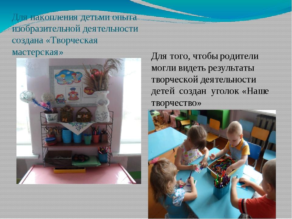 Для накопления детьми опыта изобразительной деятельности создана «Творческая...
