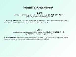 Решить уравнение № 108 Сколько различных решений имеет уравнение: ((K V L) &