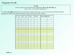 Решение: № 108 № 108 Сколько различных решений имеет уравнение: ((K V L) & (M