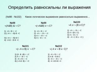 Определить равносильны ли выражения (№98 - №102)Какое логическое выражение р