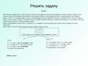 Решить задачу № 111 В школьном первенстве по настольному теннису в четверку л
