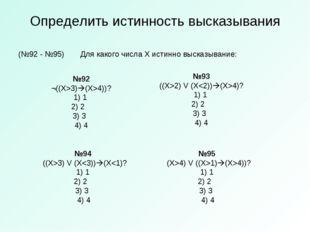 Определить истинность высказывания (№92 - №95)Для какого числа Х истинно выс
