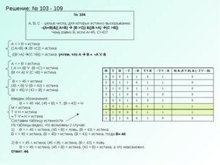 Решение: № 103 - 109 № 104 А, В, С - целые числа, для которых истинно высказы