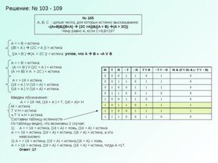 № 105 А, В, С - целые числа, для которых истинно высказывание: ¬(А=В)&((ВА))&