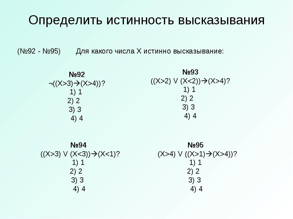 Определить истинность высказывания (№92 - №95)Для какого числа Х истинно выс...