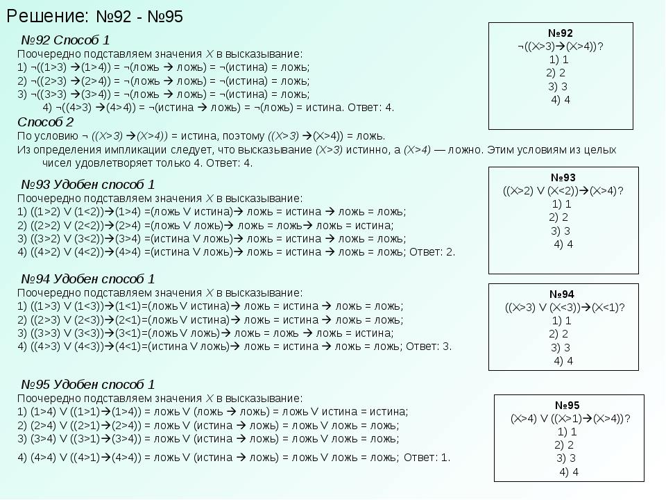 Решение: №92 - №95 №92 Способ 1 Поочередно подставляем значения X в высказыва...