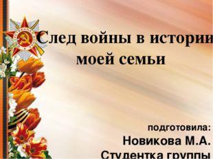 След войны в истории моей семьи подготовила: Новикова М.А. Студентка группы 1