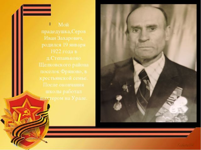 Мой прадедушка,Серов Иван Захарович, родился 19 января 1922 года в д.Степаньк...