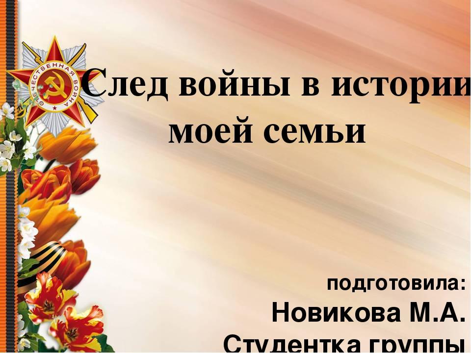 След войны в истории моей семьи подготовила: Новикова М.А. Студентка группы 1...