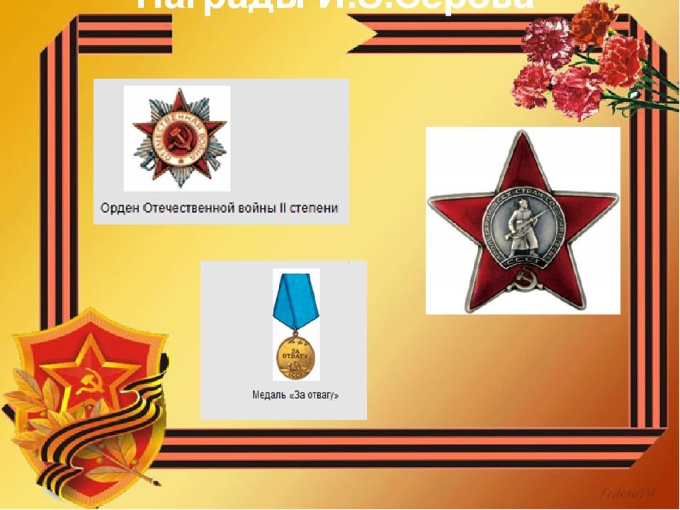Награды И.З.Серова