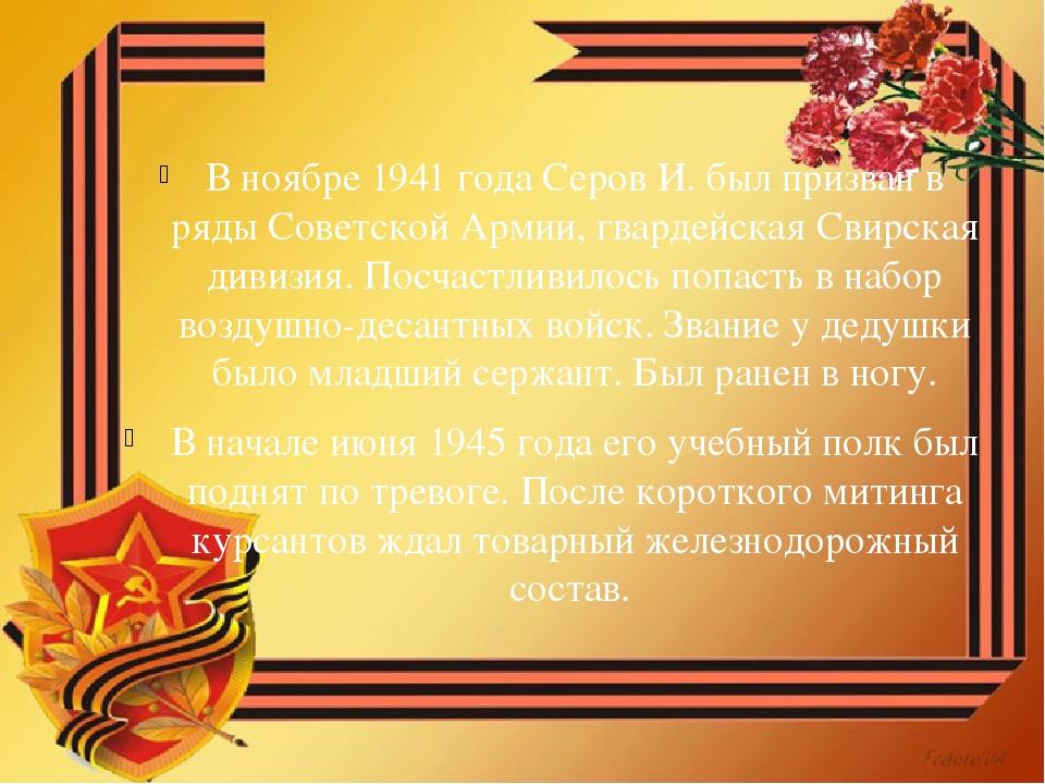 В ноябре 1941 года Серов И. был призван в ряды Советской Армии, гвардейская С...