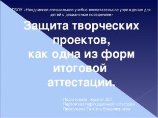 Художественно-эстетическое направлениеСлайд 3 Рабочие программы: «Арт- дизайн