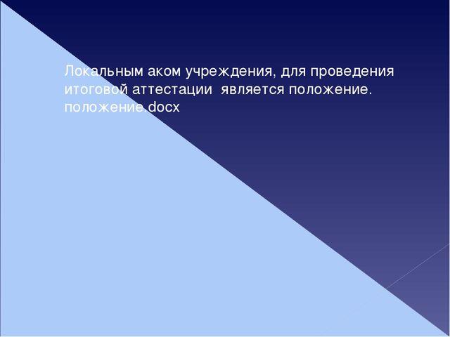 Защита проекта. реферат.docx
