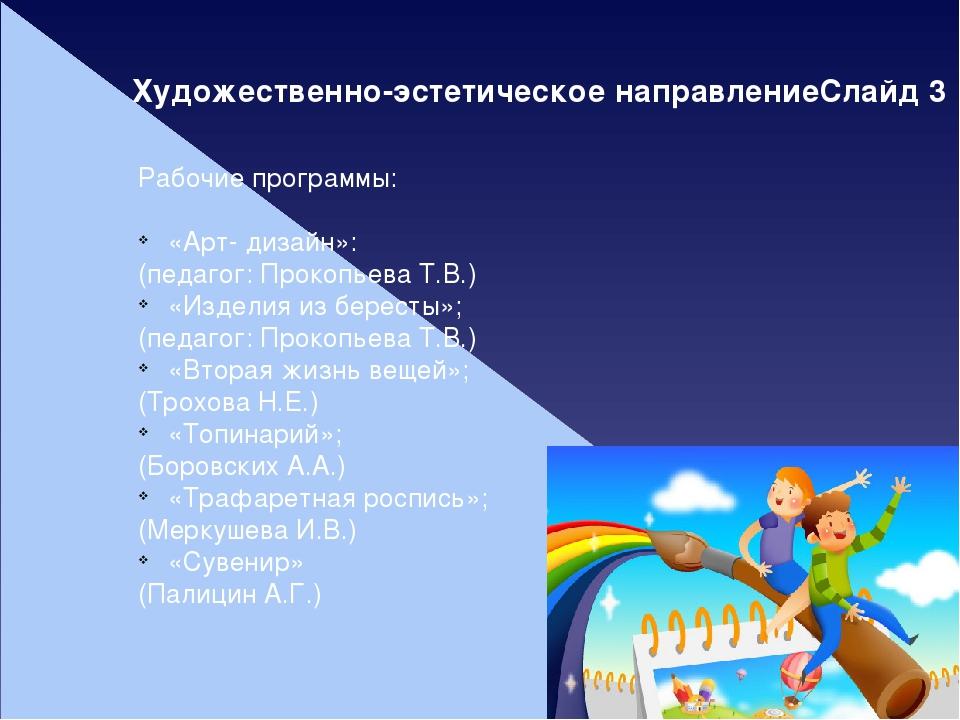 Спортивная направленностьСлайд 3 Рабочие программы: «Движение – это жизнь» (О...