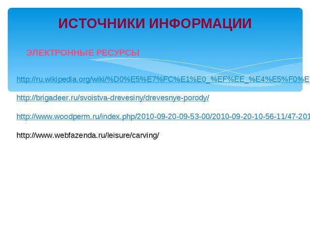 ИСТОЧНИКИ ИНФОРМАЦИИ ЭЛЕКТРОННЫЕ РЕСУРСЫ http://ru.wikipedia.org/wiki/%D0%E5%...
