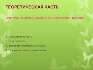 ТЕОРЕТИЧЕСКАЯ ЧАСТЬ 1. Функциональность. 2. Эстетичность. 3. Вызывать позитив