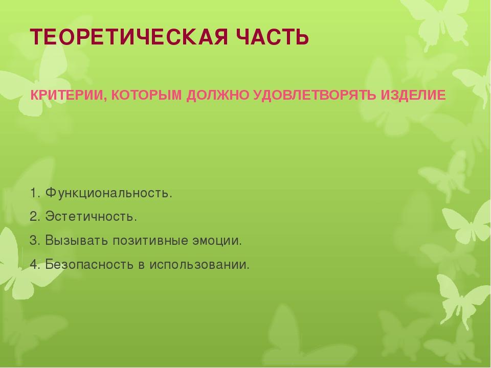 ТЕОРЕТИЧЕСКАЯ ЧАСТЬ 1. Функциональность. 2. Эстетичность. 3. Вызывать позитив...