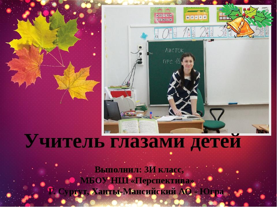 Выполнил: 3И класс, МБОУ НШ «Перспектива» Г. Сургут, Ханты-Мансийский АО - Ю...