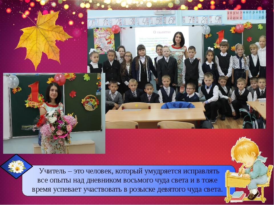 Учитель – это человек, который умудряется исправлять все опыты над дневником...