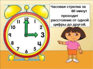 Часовая стрелка за 60 минут проходит расстояние от одной цифры до другой.