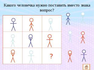 Из каких фигур состоит картинка?