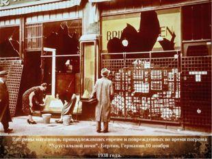 """Витрины магазинов, принадлежавших евреям и поврежденных во время погрома """"Хру"""