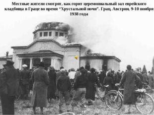 Местные жители смотрят, как горит церемониальный зал еврейского кладбища в Гр