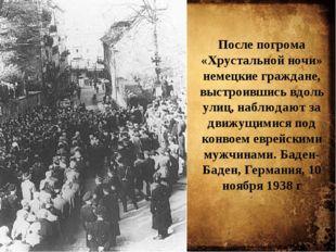 После погрома «Хрустальной ночи» немецкие граждане, выстроившись вдоль улиц,