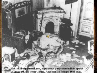 """Частный еврейский дом, варварски разрушенный во время """"Хрустальной ночи"""". Вен"""