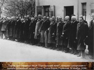 """Евреи, арестованные после """"Хрустальной ночи"""", ожидают депортации в концентрац"""