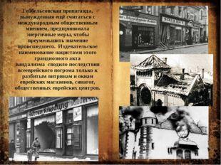 Геббельсовская пропаганда, вынужденная ещё считаться с международным обществе