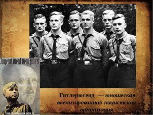 Гитлерюгенд — юношеская военизированная нацистская организация