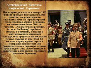 Антиеврейская политика нацистской Германии. После прихода к власти в январе