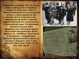 Принятые в сентябре 1935 на съезде нацистской партии в Нюрнберге законы «О гр