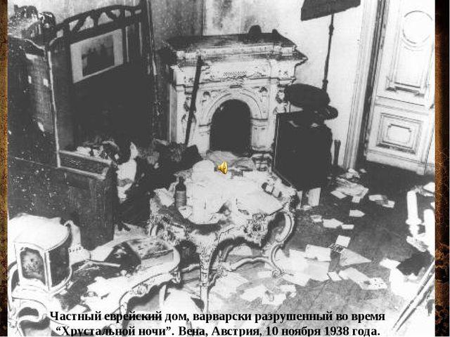 """Частный еврейский дом, варварски разрушенный во время """"Хрустальной ночи"""". Вен..."""