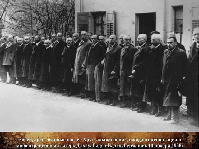 """Евреи, арестованные после """"Хрустальной ночи"""", ожидают депортации в концентрац..."""