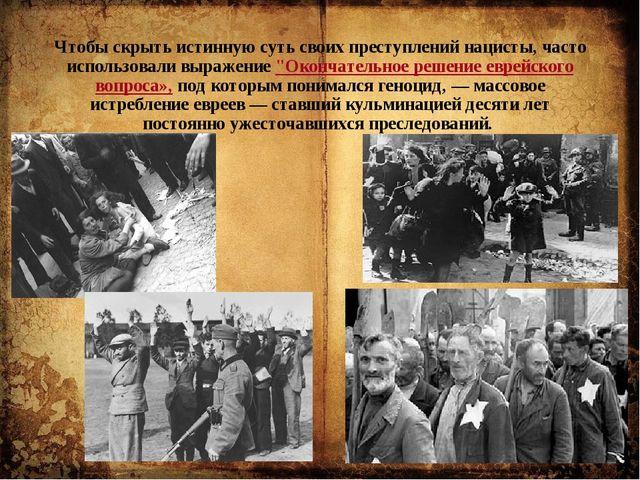 Чтобы скрыть истинную суть своих преступлений нацисты, часто использовали выр...