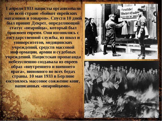1 апреля 1933 нацисты организовали по всей стране «бойкот еврейских магазинов...