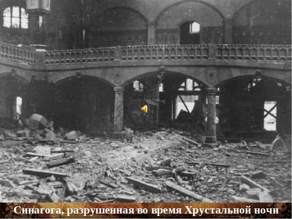 Синагога, разрушенная во время Хрустальной ночи