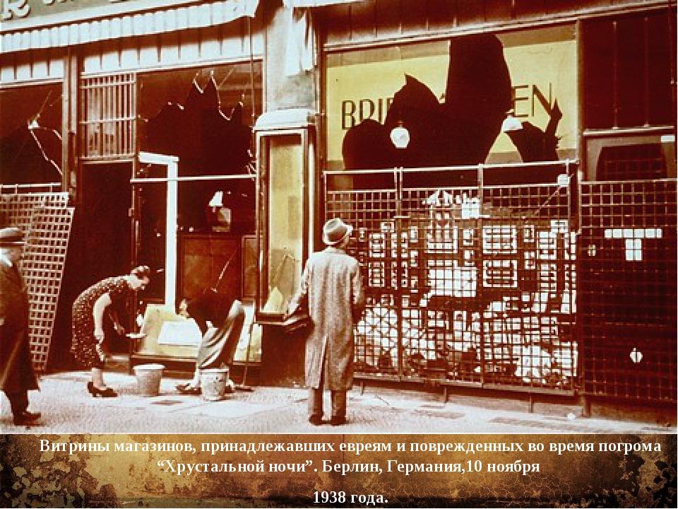 """Витрины магазинов, принадлежавших евреям и поврежденных во время погрома """"Хру..."""