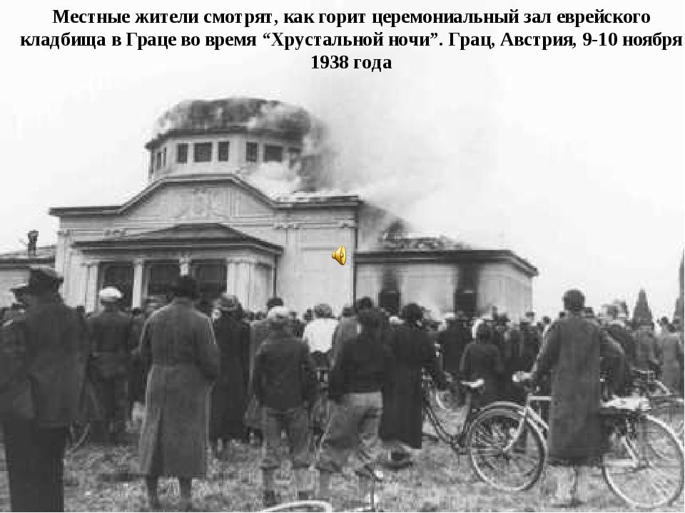 Местные жители смотрят, как горит церемониальный зал еврейского кладбища в Гр...