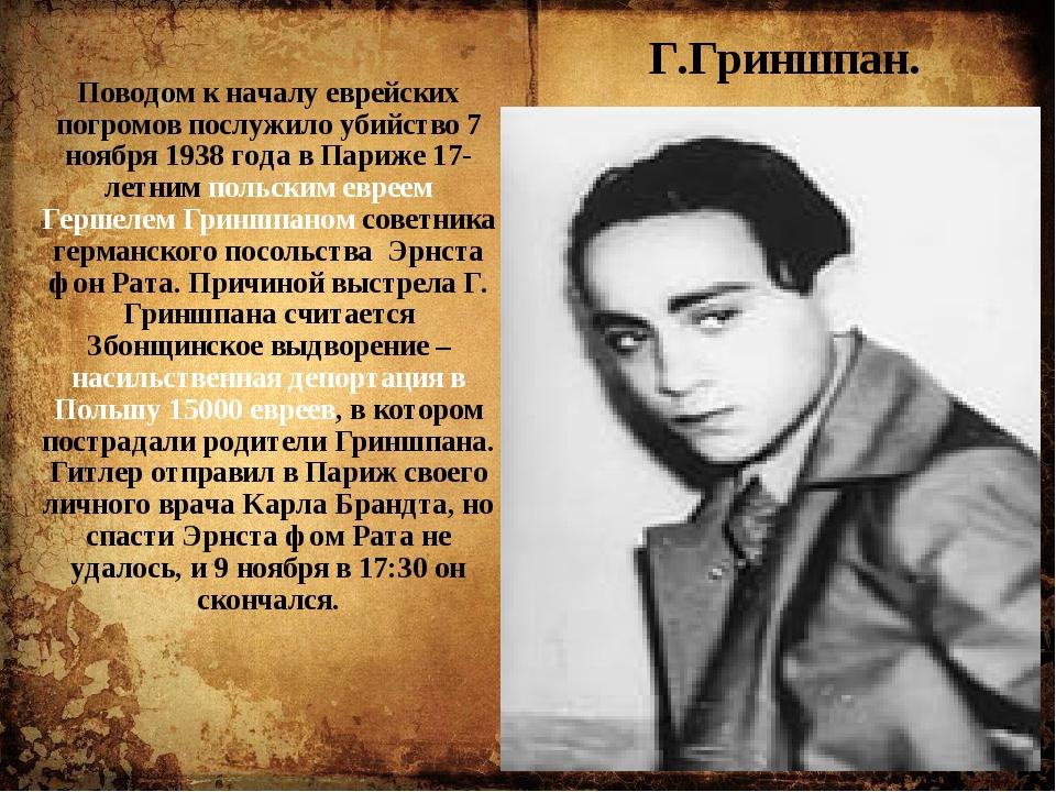 Поводом к началу еврейских погромов послужило убийство 7 ноября 1938 года в П...
