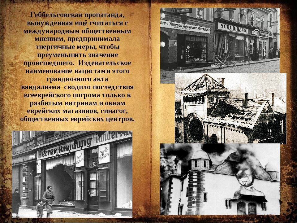 Геббельсовская пропаганда, вынужденная ещё считаться с международным обществе...